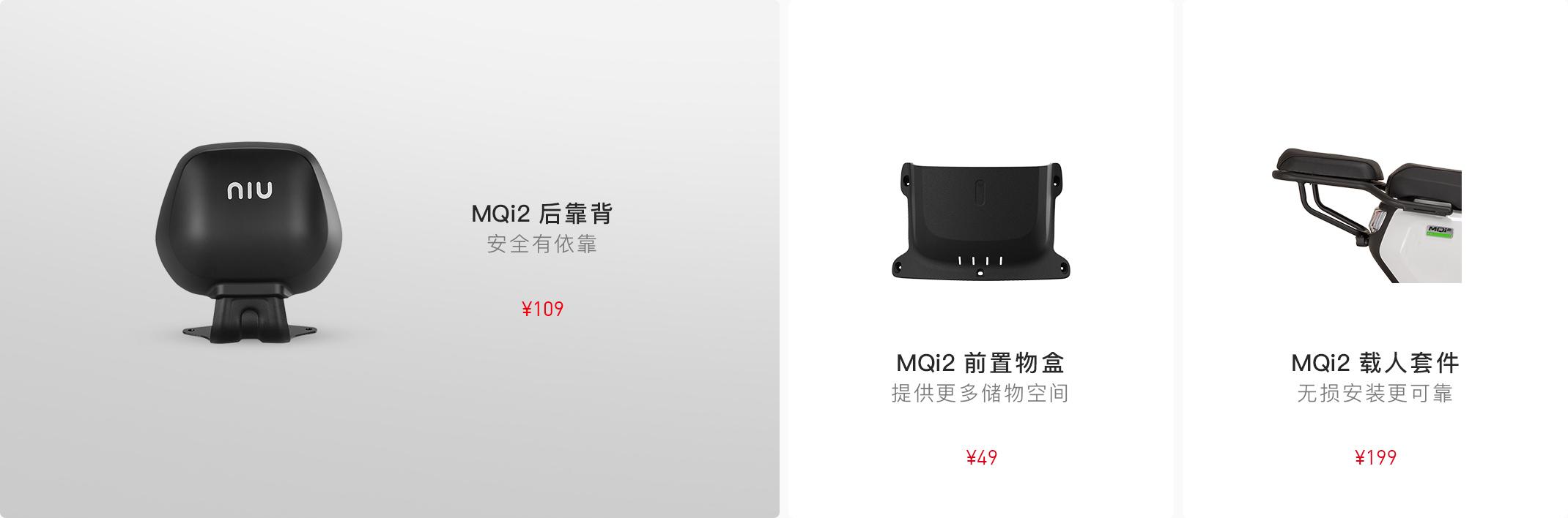 MQi2系列配件
