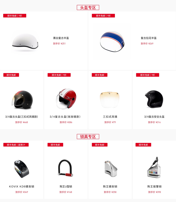 春游-头盔&锁具