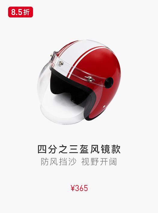 3月活动-拉花头盔风镜款